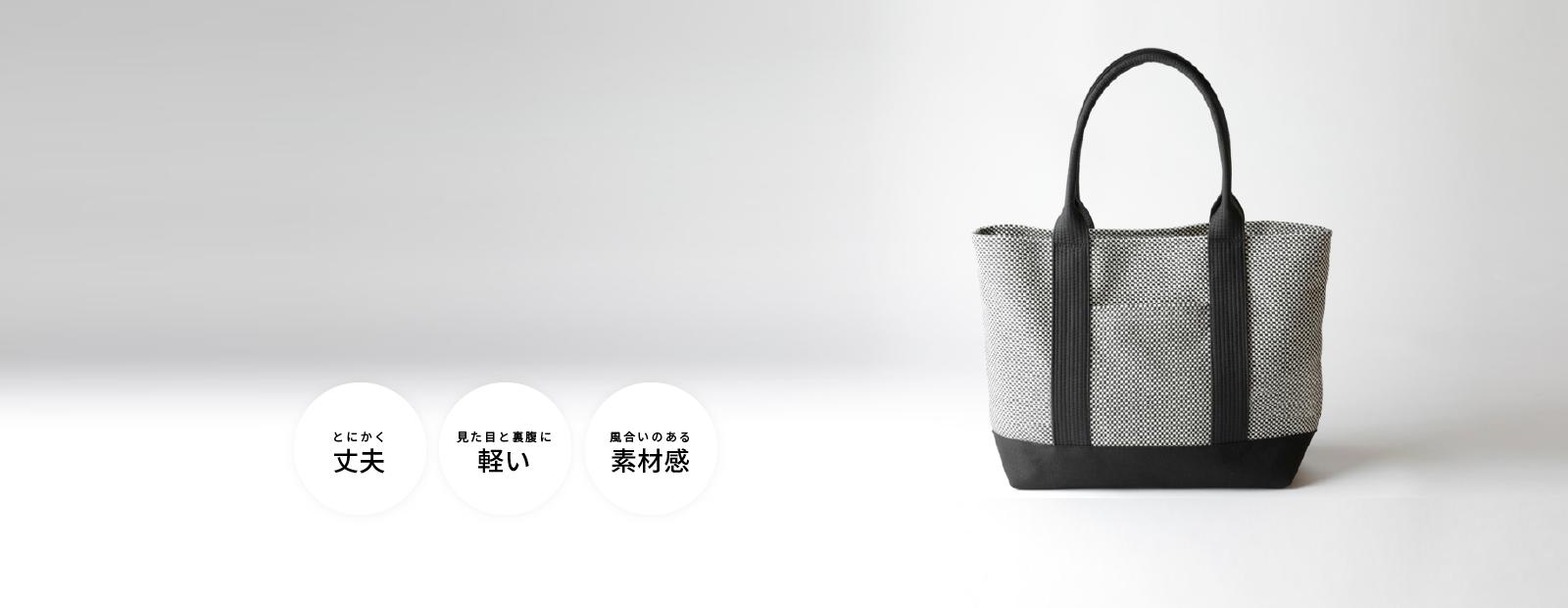 sasiccoは柔道着の縫製技術を活かした 高品質のMADE IN JAPANのカバンです。