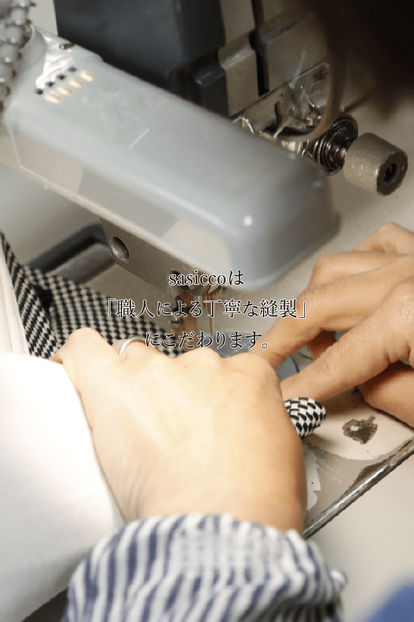 「職人による丁寧な縫製」にこだわります。